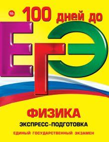 ЕГЭ. Физика. Экспресс-подготовка обложка книги