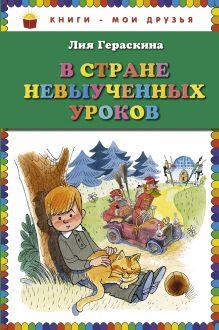 В стране невыученных уроков (ст.кор) обложка книги
