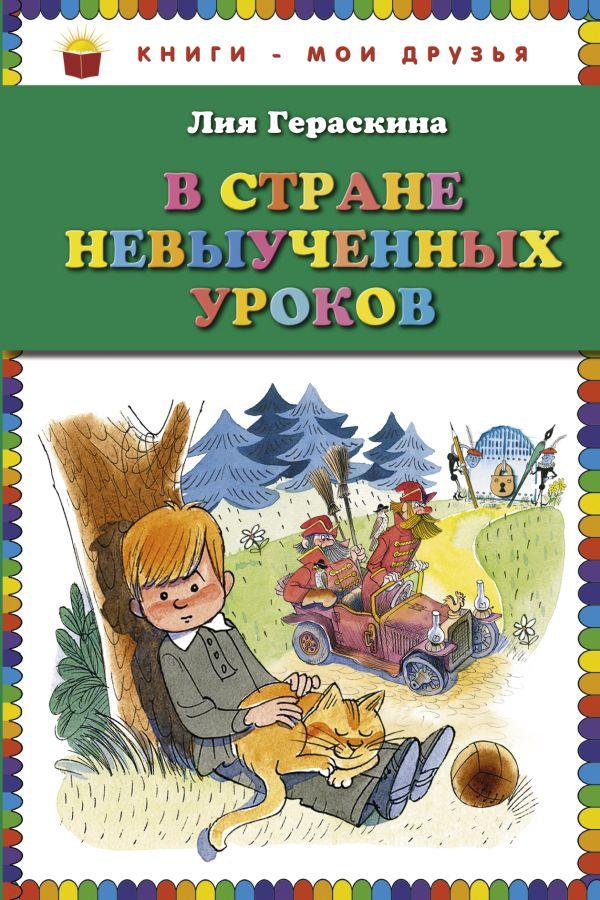 В стране невыученных уроков (ст.кор) Гераскина Л.Б.