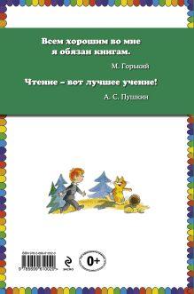 Обложка сзади В стране невыученных уроков (ст. изд.) Лия Гераскина