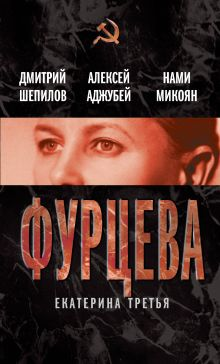 Фурцева. Екатерина Третья обложка книги