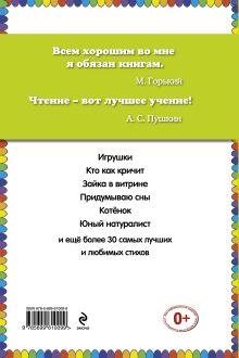 Обложка сзади Игрушки. Любимые стихи (ст. изд.) Агния Барто