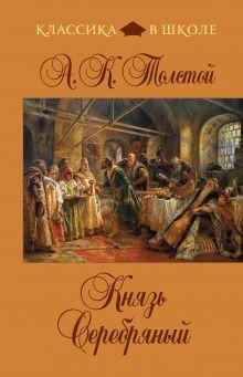 Князь Серебряный обложка книги