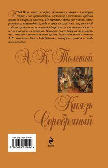 Обложка сзади Князь Серебряный А.К. Толстой
