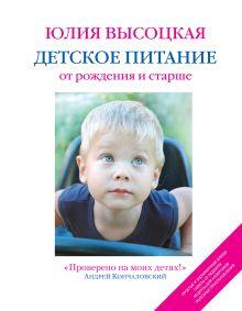 Высоцкая Ю.А. - Детское питание от рождения и старше. 2-е изд. обложка книги