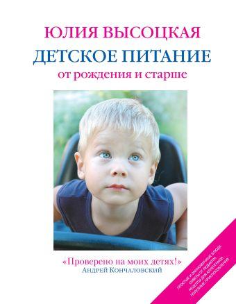 Детское питание от рождения и старше. 2-е изд. Высоцкая Ю.А.