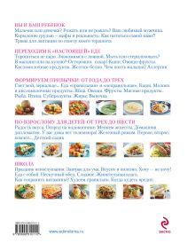 Обложка сзади Детское питание от рождения и старше. 2-е изд. Юлия Высоцкая
