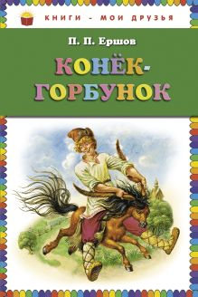 Ершов П.П. - Конек-горбунок (ст.кор) обложка книги