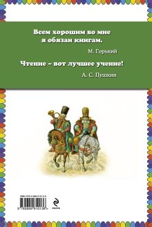 Обложка сзади Конек-горбунок (ст. изд.) П.П. Ершов