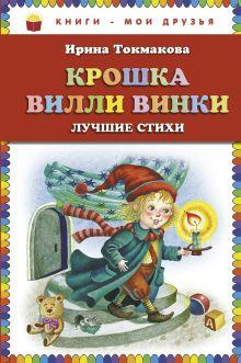 Крошка Вилли Винки. Лучшие стихи (ст. изд.)