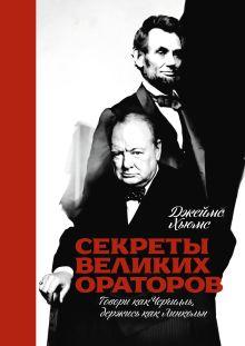 Хьюмс Дж. - Секреты великих ораторов обложка книги
