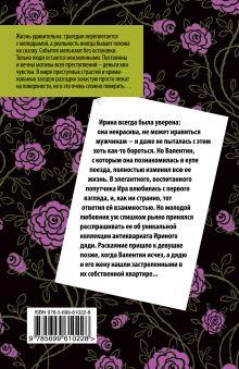 Обложка сзади Фиалки под снегом Ольга Баскова