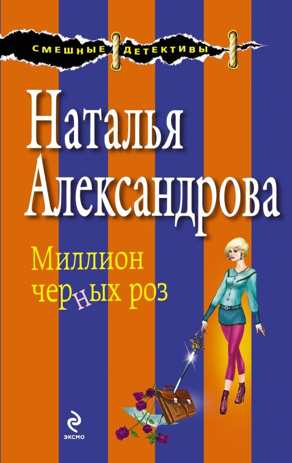 Миллион черных роз Александрова Н.Н.