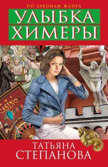 Степанова Т.Ю. - Улыбка химеры обложка книги