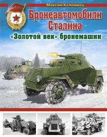 Коломиец М. - Бронеавтомобили Сталина. «Золотой век» бронемашин обложка книги