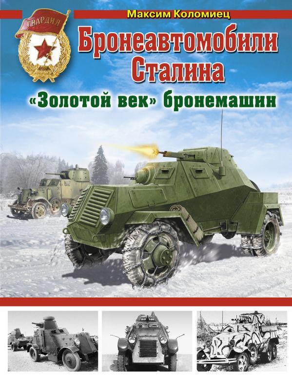 Бронеавтомобили Сталина. «Золотой век» бронемашин Коломиец М.
