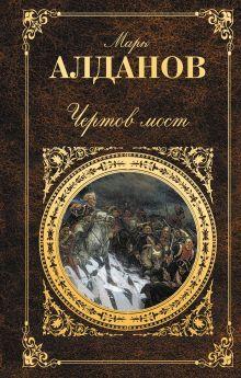 Алданов М.А. - Чертов мост обложка книги