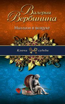 Вербинина В. - Миллион в воздухе обложка книги