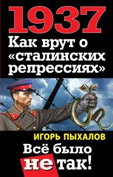1937. Как врут о «сталинских репрессиях». Всё было не так! обложка книги