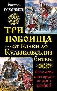Поротников В.П. - Три побоища – от Калки до Куликовской битвы обложка книги