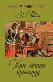 Как лечить простуду обложка книги