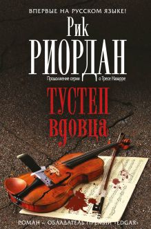 Риордан Р. - Тустеп вдовца обложка книги