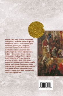 Обложка сзади Песнь небесного меча Бернард Корнуэлл