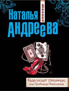 Андреева Н.В. - Куда уходят грешницы, или Гробница Наполеона обложка книги