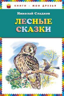 Сладков Н.И. - Лесные сказки (ст.кор) обложка книги