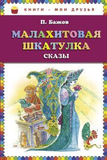 Обложка Малахитовая шкатулка. Сказы (ст. изд.) П. Бажов