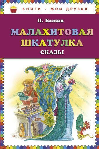 Малахитовая шкатулка. Сказы (ст.кор) Бажов П.П.