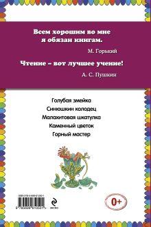 Обложка сзади Малахитовая шкатулка. Сказы (ст. изд.) П. Бажов