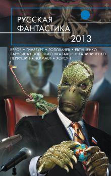 Головачев В.В. и др. - Русская фантастика - 2013 обложка книги