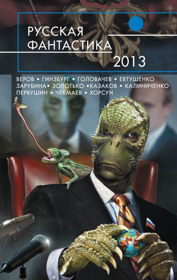 Русская фантастика - 2013 Головачев В.В. и др.