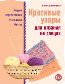 Красивые узоры для вязания на спицах обложка книги