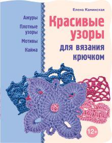 Красивые узоры для вязания крючком обложка книги