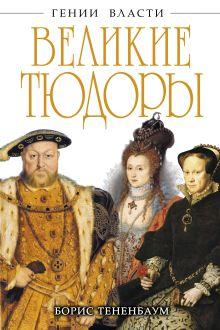 Обложка Великие Тюдоры. «Золотой век» Борис Тененбаум