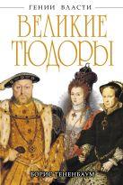 Тененбаум Б. - Великие Тюдоры. «Золотой век»' обложка книги