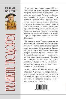 Обложка сзади Великие Тюдоры. «Золотой век» Борис Тененбаум