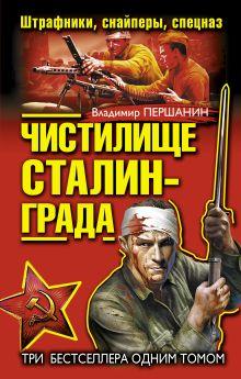 Першанин В.Н. - Чистилище Сталинграда. Штрафники, снайперы, спецназ обложка книги