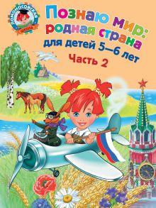 Липская Н.М. - Познаю мир: родная страна: для детей 5-6 лет. Ч. 2 обложка книги
