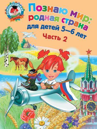 Познаю мир: родная страна: для детей 5-6 лет. Ч. 2 Липская Н.М.