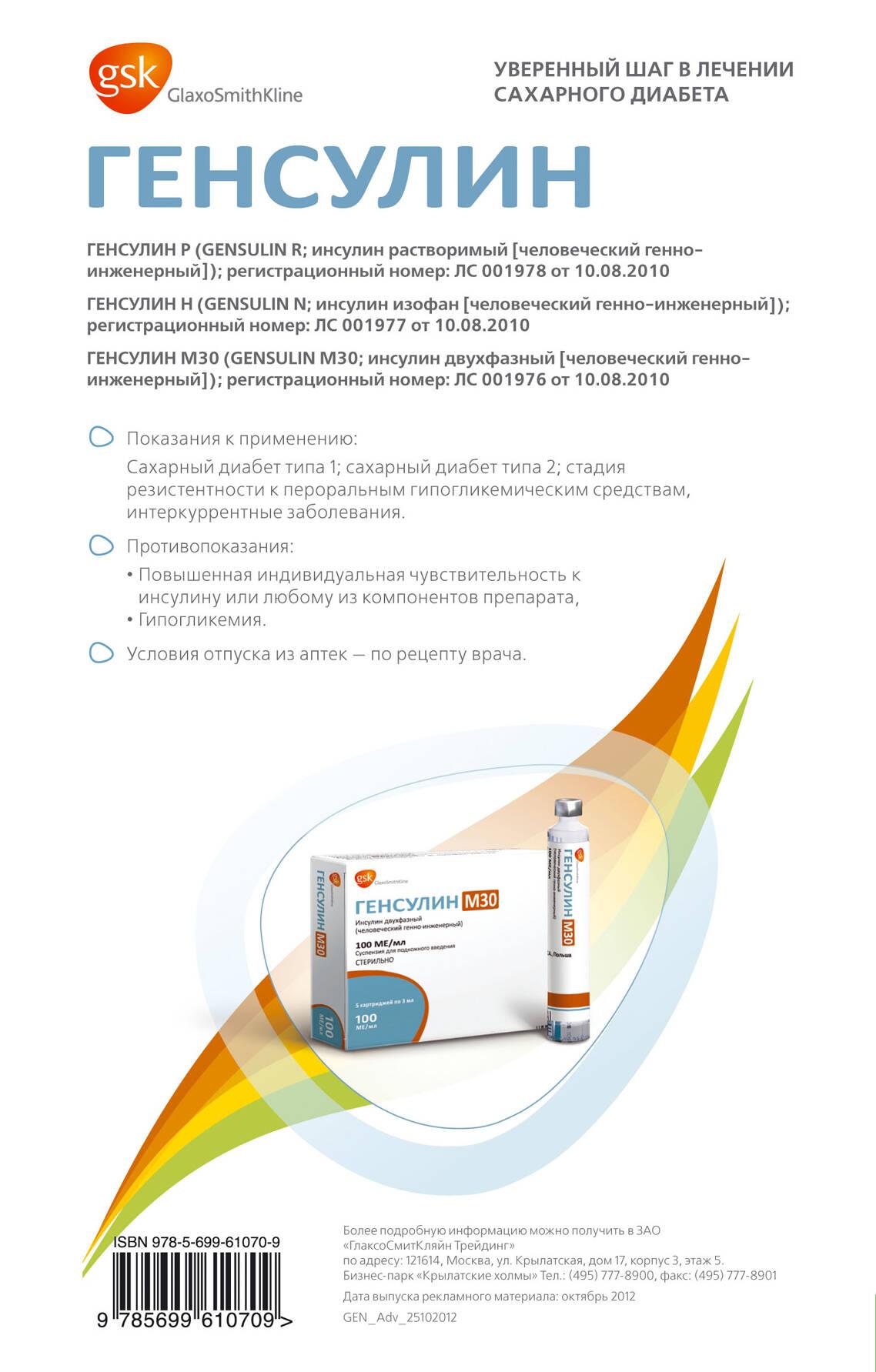 Справочник Фармакологический