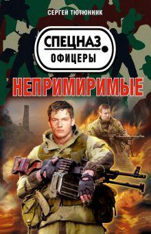 Тютюнник С.П. - Непримиримые обложка книги