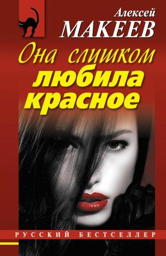 Она слишком любила красное Макеев А.В.