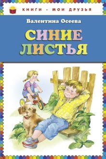 Оксана панкеева обратная сторона пути читать
