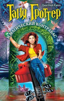 Обложка Таня Гроттер и магический контрабас Дмитрий Емец