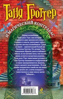 Обложка сзади Таня Гроттер и магический контрабас Дмитрий Емец