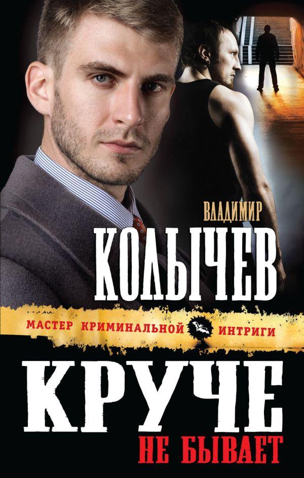 Круче не бывает Колычев В.Г.