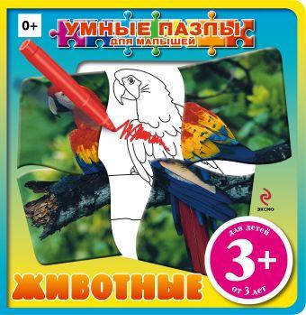 3+ Животные (с пазлами) Воробьева Ю.В.